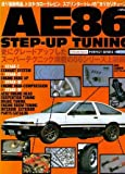 TOYOTA AE86 STEP-UP TUNING (Japan Import)
