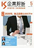 企業診断 2020年 05 月号 [雑誌]