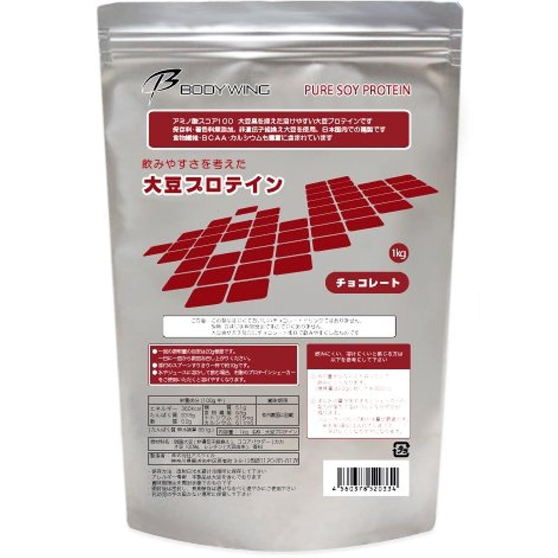 以来休憩ジェームズダイソン大豆プロテイン 1kg チョコレート 飲みやすいソイプロテイン