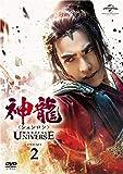 神龍<シェンロン>-Martial Universe- DVD-SET2[DVD]