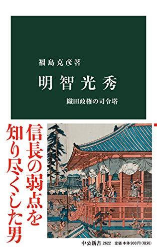 明智光秀-織田政権の司令塔 (中公新書)