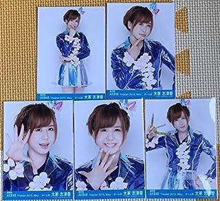 AKB48 2015年 5月 May 福当選品 月別 復刻版 生写真 5種コンプ 共通ポーズ 大家志津香