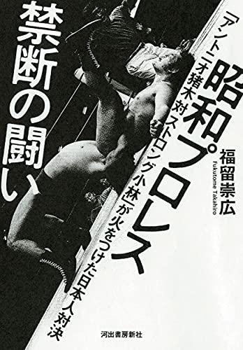 昭和プロレス 禁断の闘い: 「アントニオ猪木 対 ストロング小林」が火をつけた日本人対決