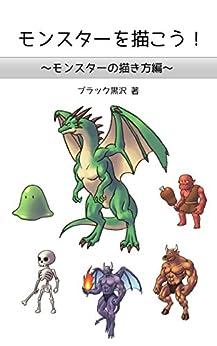 [ブラック黒沢]のモンスターを描こう!: モンスターの描き方編 (MonsterDesign)