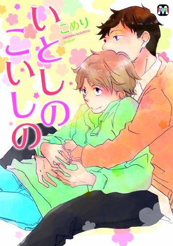 いとしのこいしの (マーブルコミックス)