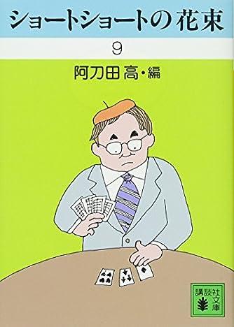 ショートショートの花束 9 (講談社文庫)