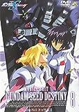 機動戦士ガンダムSEED DESTINY 8[BCBA-2122][DVD]