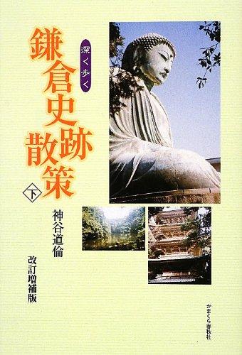深く歩く鎌倉史跡散策〈下〉