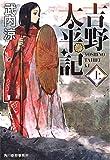 吉野太平記〈上〉 (時代小説文庫)