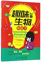 Interesting Biological Experience Book (Chinese Edition)