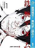 鉄腕アダム【期間限定無料】 1 (ジャンプコミックスDIGITAL)