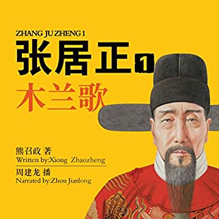 张居正 1:木兰歌 - 張居正 1:木蘭歌 [Zhang Juzheng 1]                   By:                                                                                                                                 熊召政 - 熊召政 - Xiong Zhaozheng                               Narrated by:                                                                                                                                 周建龙 - 周建龍 - Zhou Jianlong                      Length: 24 hrs and 41 mins     2 ratings     Overall 5.0
