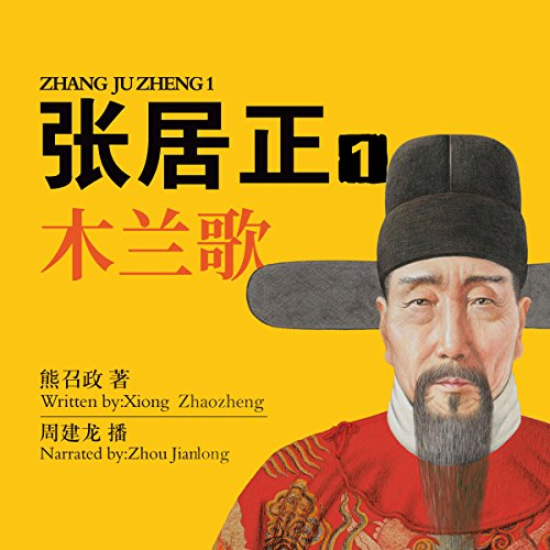 张居正 1:木兰歌 - 張居正 1:木蘭歌 [Zhang Juzheng 1] audiobook cover art