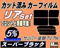 A.P.O(エーピーオー) リア (b) サンバー 後期 TV/TW (5%) カット済み カーフィルム TV1 TV2 TW1 TW2 平成14年9月〜 スバル