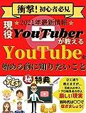 【衝撃!現役YouTuberが教える】YouTubeを始める前に知りたいこと~初心者必見~: YouTubeの始め方、運用の仕方 特典付き