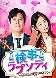 検事ラプソディ~僕と彼女の愛すべき日々~ DVD-BOX1[DVD]
