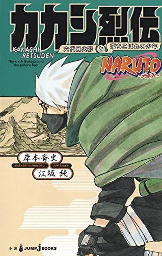 NARUTO―ナルト― カカシ烈伝 六代目火影と落ちこぼれの少年 (JUMP j BOOKS)