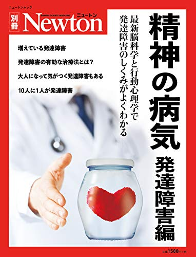 精神の病気 発達障害編 (ニュートン別冊)