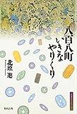 八百八町いきなやりくり (江戸東京ライブラリー)