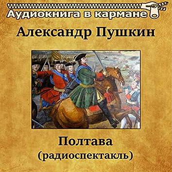 Александр Пушкин - Полтава (радиоспектакль)