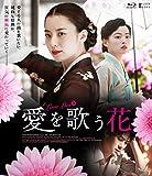 愛を歌う花【Blu-ray】[Blu-ray/ブルーレイ]