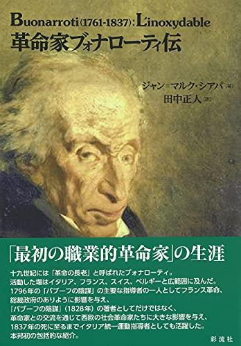革命家ブォナローティ伝