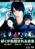 ぼくが処刑される未来 [レンタル落ち][DVD] image