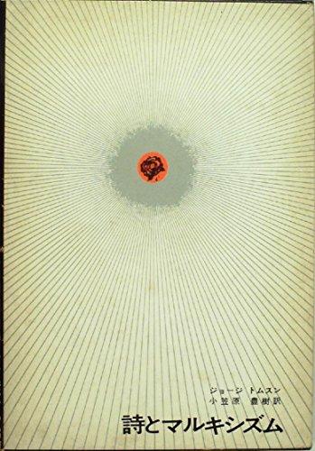 詩とマルキシズム (1972年)
