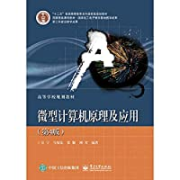 Microcomputer principle and application (4th Edition)(Chinese Edition)
