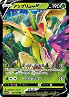 ポケモンカードゲーム PK-S5I-007 アップリューV RR