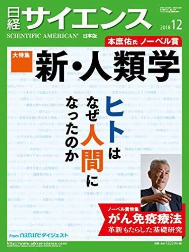 日経サイエンス2018年12月号(がん免疫療法でノーベル賞/特集:新・人類学)