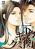 不均衡ギミック (IDコミックス gateauコミックス)