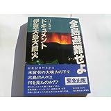 全島避難せよ―ドキュメント伊豆大島大噴火