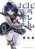 パラレルパラダイス(9) (ヤングマガジンコミックス)