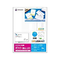 ヒサゴ ビジネス名刺 A4 10面 ホワイト 厚みしっかり BX06 1冊(100シート) ×2セット