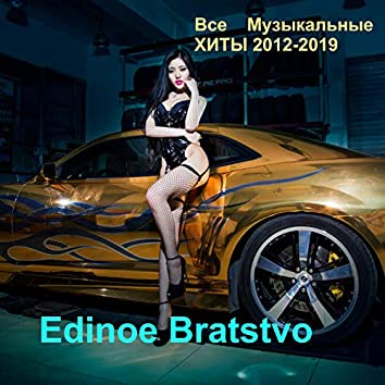 Все Музыкальные Русские Хиты 2012-2019