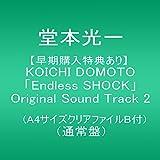 【メーカー特典あり】KOICHI DOMOTO 「Endless SHOCK」Original Sound Track 2(A4サイズクリアファイルB付)