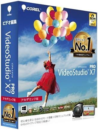 VideoStudio Pro X7 アカデミック版