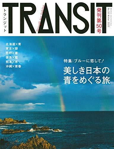 TRANSIT(トランジット)50号 ブルーに恋して! 美しき日本の青をめぐる旅 (講談社 Mook(J))