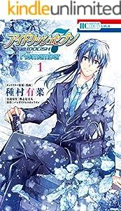 アイドリッシュセブン Re:member 1 (花とゆめコミックス)
