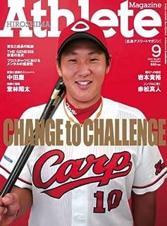広島アスリートマガジン2010年9月号