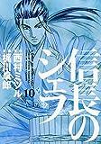信長のシェフ 10 (芳文社コミックス)