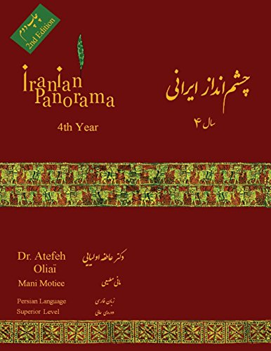Iranian Panorama 4 Second Edition (Persian Edition)