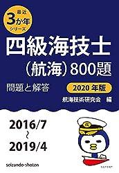 四級海技士(航海)800題 問題と解答【2020年版】(収録・2016年7月~2019年4月) (最近3か年シリーズ)