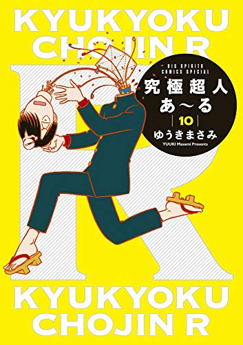 究極超人あ~る10通常版 (ビッグコミックススペシャル)