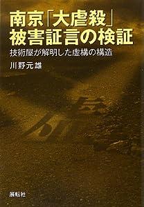 南京「大虐殺」被害証言の検証―技術屋が解明した虚構の構造