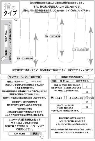 『リングゲージバンド 日本製 指のサイズ計測用(指輪用)-10~43号』の2枚目の画像