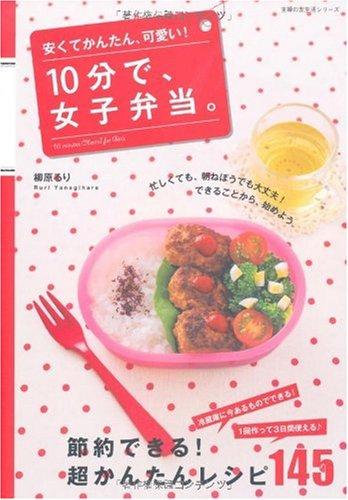 10分で、女子弁当。―安くてかんたん、可愛い! (主婦の友生活シリーズ)の詳細を見る