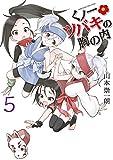 くノ一ツバキの胸の内 (5) (ゲッサン少年サンデーコミックス)