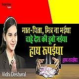 Maat Pita Mitra Na Bhaiya Chahe Desh Ki Doobo Naiya Haye Rupayia